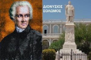 dionusios-solomos-kritikos_320x212
